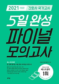 """<font title=""""2021 간호사 국가고시 5일 완성 파이널 모의고사"""">2021 간호사 국가고시 5일 완성 파이널 모...</font>"""