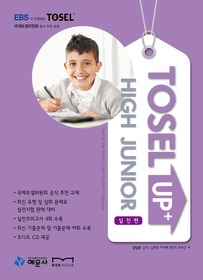 TOSEL Up+ High Junior 실전편