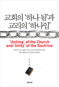 교회의 하나 됨과 교리의 하나임