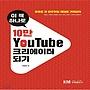 (중고) 10만 유튜브 크리에이터 되기 (최상-18000-가메출판사)