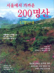 서울에서 가까운 200명산