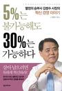 5%는 불가능해도 30%는 가능하다 (서고G786)