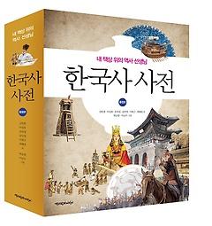 한국사 사전 (통합)