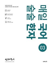 선재국어 매일 국어 술술 한자 - 시즌 3