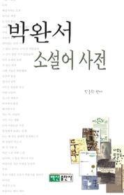 박완서 소설어 사전