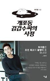 개포동 김갑수씨의 사정