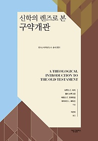 신학의 렌즈로 본 구약개관 /브루스 C. 버치 외 지음 ;차준희 옮김