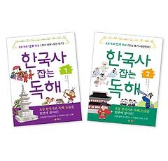 한국사 잡는 독해 1~2권 세트
