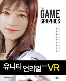 """<font title=""""the GAME GRAPHICS : 유니티와 언리얼 그리고 VR"""">the GAME GRAPHICS : 유니티와 언리얼 그리...</font>"""