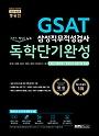 2020 최신판 렛유인 GSAT 삼성직무적성검사 독학단기완성