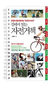 길에서 읽는 자전거책 (플라스틱 특별판/ 스프링북)