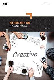 창조경제와 일자리 창출
