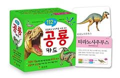 공룡 카드 112장