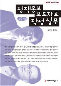 정책홍보 보도자료 작성 실무 (큰글씨책)