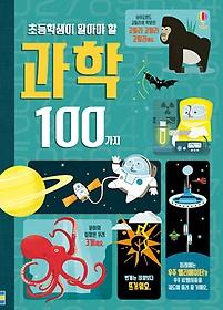 (초등학생이 알아야 할) 과학 100가지