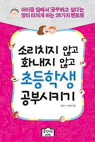 """<font title=""""소리치지 않고 화내지 않고 초등학생 공부시키기"""">소리치지 않고 화내지 않고 초등학생 공부...</font>"""