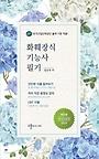 2019 화훼장식기능사 필기 : 한국산업인력공단 새 출제기준 적용!