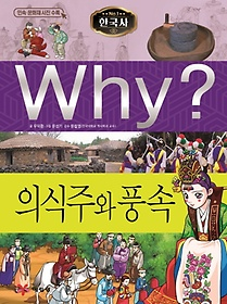 Why? 한국사 의식주와 풍속