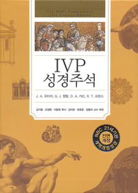 IVP 성경주석 (개역개정/신구약합본/양장)