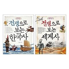 전쟁으로 보는 한국사+세계사 세트 (전2권)
