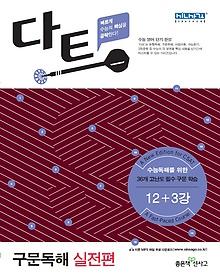 다트 구문독해 - 실전편 (2017년용)