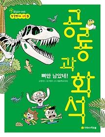 뼈만 남았네! 공룡과 화석