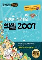 할수있다! Visual 세상에서 가장 쉬운 엑셀 2007