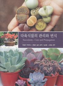 다육식물의 관리와 번식