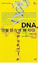 "<font title=""DNA, 더블댄스에 빠지다 (유쾌한 도서관 001)"">DNA, 더블댄스에 빠지다 (유쾌한 도서관 00...</font>"