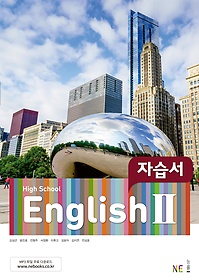 "<font title=""능률 HIGH SCHOOL ENGLISH 2 자습서 (2020년용/ 김성곤)"">능률 HIGH SCHOOL ENGLISH 2 자습서 (2020...</font>"
