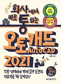 """<font title=""""회사에서 바로 통하는 오토캐드 AutoCAD 2021"""">회사에서 바로 통하는 오토캐드 AutoCAD 20...</font>"""