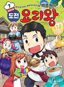 백종원의 도전 요리왕 7 - 대한민국 2