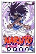 NARUTO 27 (コミック)