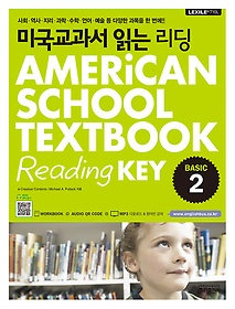 �̱����� �д� ���� AMERiCAN SCHOOL TEXTBOOK Reading KEY BASIC 2