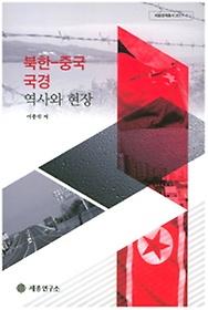 북한 중국 국경 역사와 현장