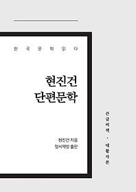 현진건 단편문학 (큰글씨책)