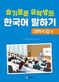 "<font title=""슬기로운 유학생의 한국어 말하기- 대학수업 편"">슬기로운 유학생의 한국어 말하기- 대학수...</font>"