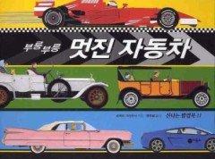부릉부릉 멋진 자동차