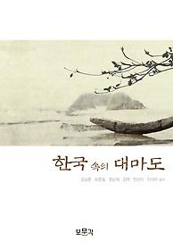 한국 속의 대마도