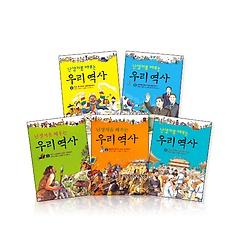 난생처음 배우는 우리 역사 1~5권 세트