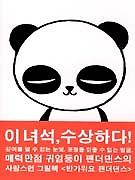 반가워요 팬더댄스 - 팬더댄스 이야기 1