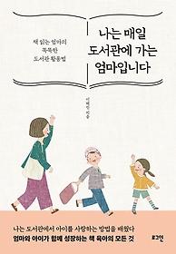 나는 매일 도서관에 가는 엄마입니다  : 책 읽는 엄마의 똑똑한 도서관 활용법