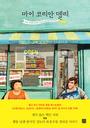 마이 코리안 델리 - 백인 사위와 한국인 장모의 좌충우돌 편의점 운영기