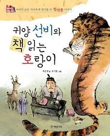 귀양 선비와 책 읽는 호랑이