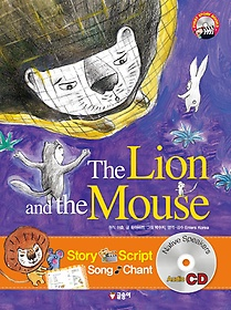 The Lion and the Mouse 사자와 생쥐