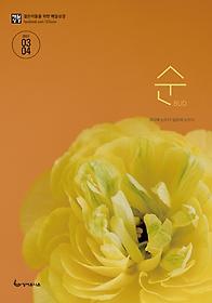 매일성경 순 (격월간) 3,4월호