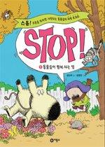 STOP!. 1 : 동물들이 함께 사는 법