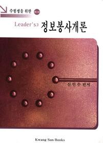 정보봉사개론 (2012)