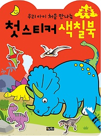 첫 스티커 색칠북 - 공룡