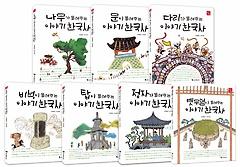 어린이 한국사 첫발 시리즈 세트